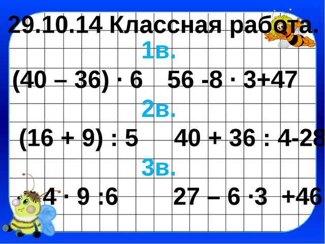 29.10.14 Классная работа. 1в. (40 – 36) · 656 -8 · 3+47 2в. (16 + 9) : 5...