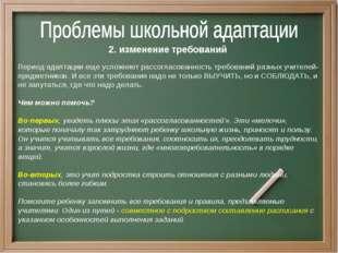 2. изменение требований Период адаптации еще усложняет рассогласованность тре