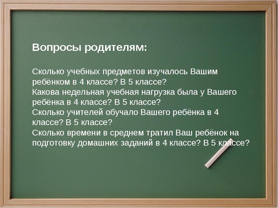 Вопросы родителям: Сколько учебных предметов изучалось Вашим ребёнком в 4 кл...