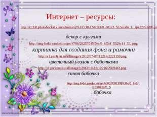 Интернет – ресурсы: http://i1358.photobucket.com/albums/q761/COBANKIZI/0_601c