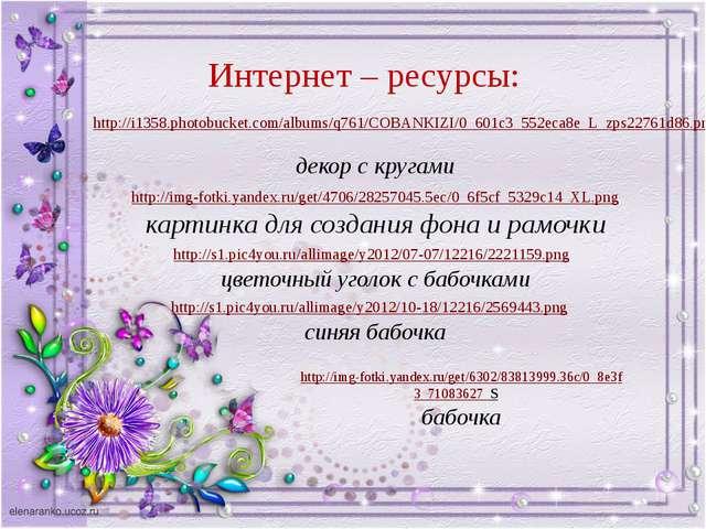 Интернет – ресурсы: http://i1358.photobucket.com/albums/q761/COBANKIZI/0_601c...