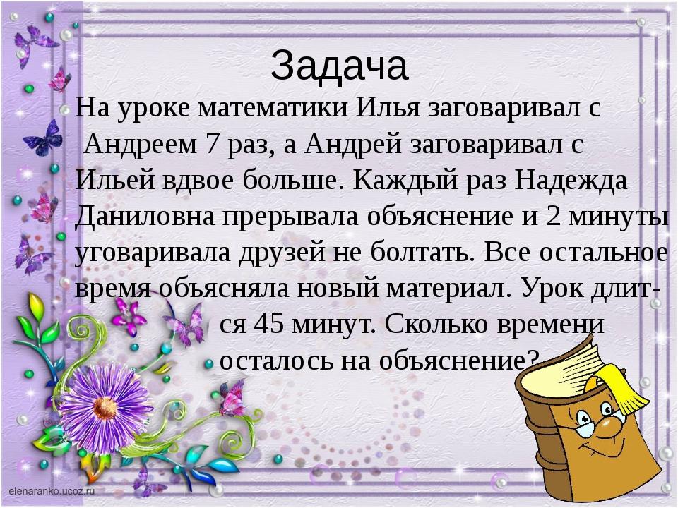 Задача На уроке математики Илья заговаривал с Андреем 7 раз, а Андрей заговар...