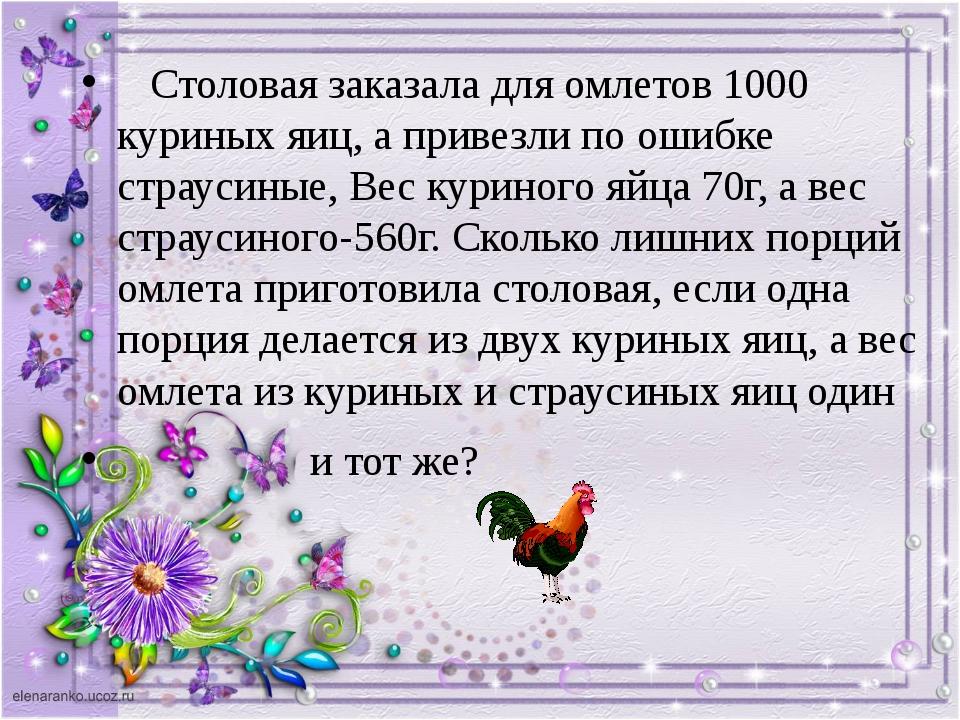 Столовая заказала для омлетов 1000 куриных яиц, а привезли по ошибке страуси...