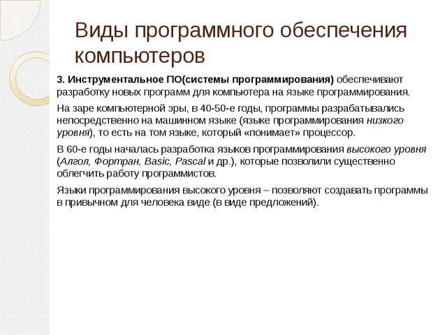 Виды программного обеспечения компьютеров 3. Инструментальное ПО(системы прог...