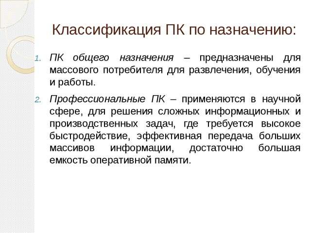 Классификация ПК по назначению: ПК общего назначения – предназначены для масс...