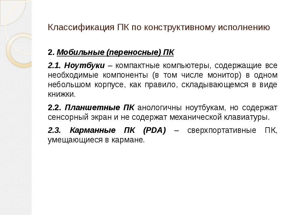 Классификация ПК по конструктивному исполнению 2. Мобильные (переносные) ПК 2...