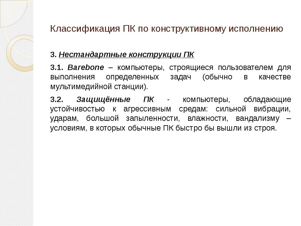 Классификация ПК по конструктивному исполнению 3. Нестандартные конструкции П...