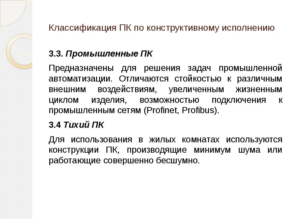 Классификация ПК по конструктивному исполнению 3.3. Промышленные ПК Предназна...