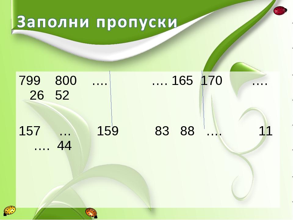 799 800 …. …. 165 170 …. 26 52 157 … 159 83 88 …. 11 …. 44