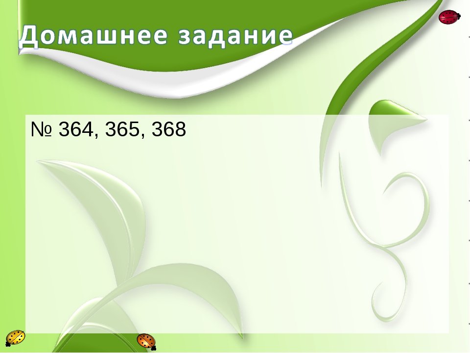 № 364, 365, 368