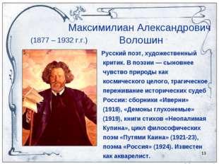 * Максимилиан Александрович Волошин Русский поэт, художественный критик. В по