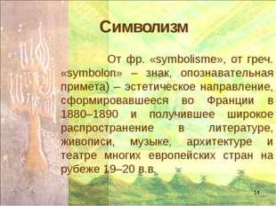 * Символизм От фр. «symbolisme», от греч. «symbolon» – знак, опознавательная