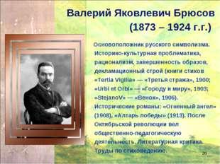 * Валерий Яковлевич Брюсов (1873 – 1924 г.г.) Основоположник русского символи