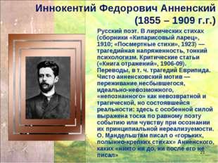 * Иннокентий Федорович Анненский (1855 – 1909 г.г.) Русский поэт. В лирически