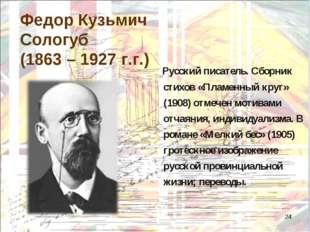 * Федор Кузьмич Сологуб (1863 – 1927 г.г.) Русский писатель. Сборник стихов «