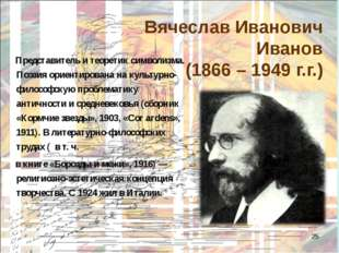 * Вячеслав Иванович Иванов (1866 – 1949 г.г.) Представитель и теоретик символ
