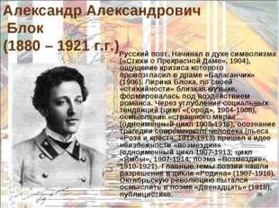 * Александр Александрович Блок (1880 – 1921 г.г.) Русский поэт. Начинал в дух