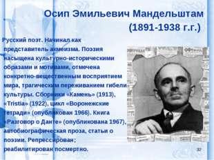 * Осип Эмильевич Мандельштам (1891-1938 г.г.) Русский поэт. Начинал как предс