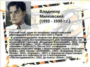 * Владимир Маяковский (1893 - 1930 г.г.) Русский поэт, один из ярчайших предс