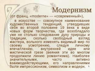 * (от франц. «moderne» — «современный»), в искусстве — совокупное наименовани