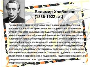 * Велимир Хлебников (1885-1922 г.г.) Русский поэт, одна из ключевых фигур ава