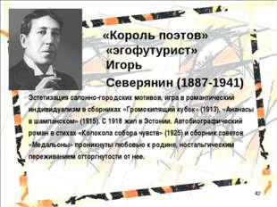 * «Король поэтов» «эгофутурист» Игорь Северянин (1887-1941) Эстетизация салон