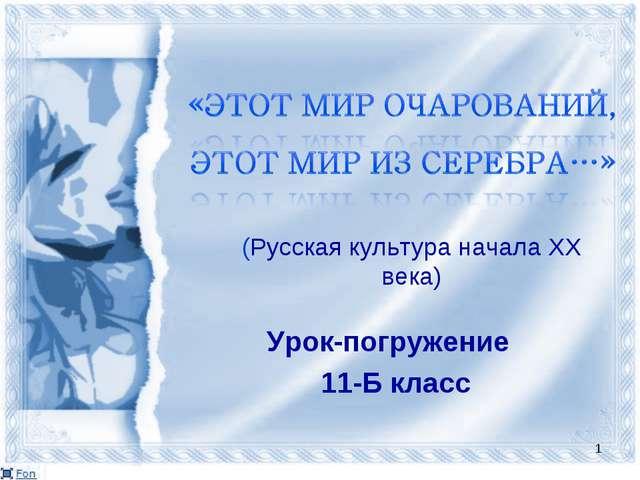 * (Русская культура начала XX века) Урок-погружение 11-Б класс