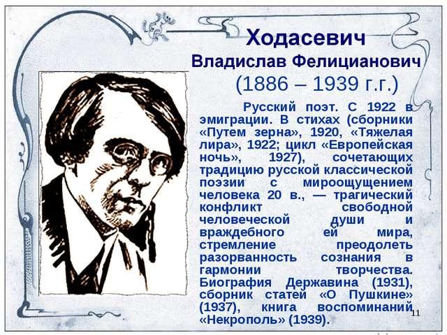 * (1886 – 1939 г.г.) Русский поэт. С 1922 в эмиграции. В стихах (сборники «Пу...