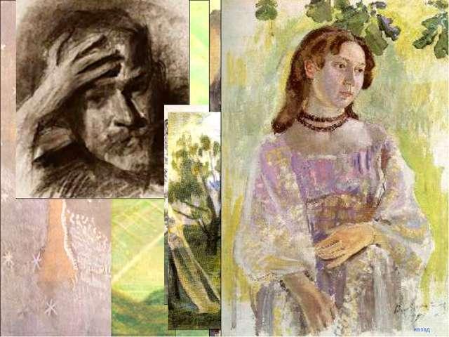 * Русские художники-символисты: Виктор Борисов-Мусатов назад