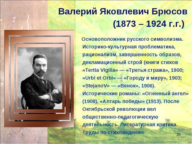 * Валерий Яковлевич Брюсов (1873 – 1924 г.г.) Основоположник русского символи...