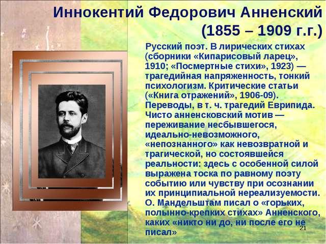 * Иннокентий Федорович Анненский (1855 – 1909 г.г.) Русский поэт. В лирически...