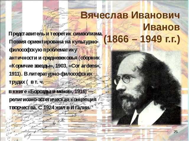 * Вячеслав Иванович Иванов (1866 – 1949 г.г.) Представитель и теоретик символ...