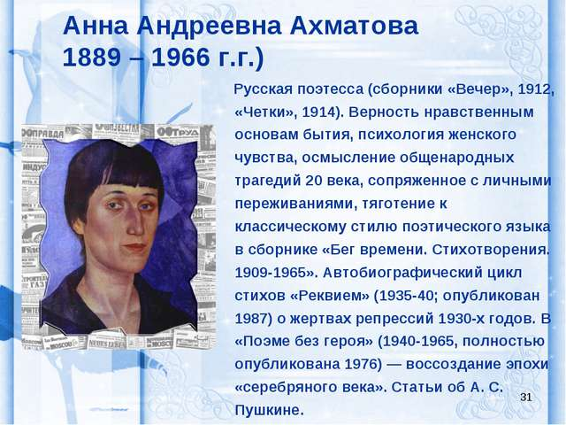 * Анна Андреевна Ахматова 1889 – 1966 г.г.) Русская поэтесса (сборники «Вечер...