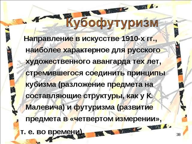 * Направление в искусстве 1910-х гг., наиболее характерное для русского худож...