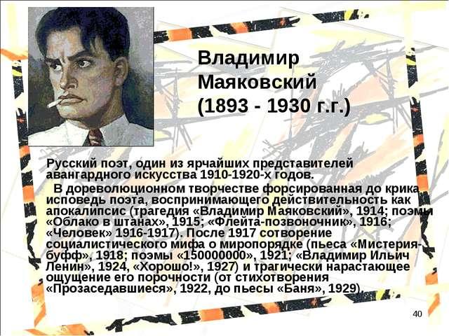 * Владимир Маяковский (1893 - 1930 г.г.) Русский поэт, один из ярчайших предс...