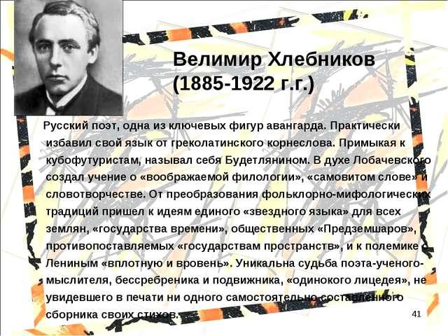 * Велимир Хлебников (1885-1922 г.г.) Русский поэт, одна из ключевых фигур ава...