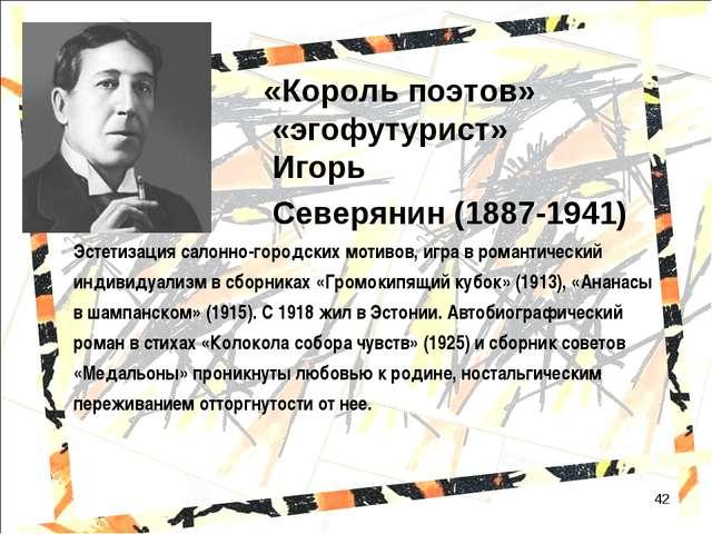 * «Король поэтов» «эгофутурист» Игорь Северянин (1887-1941) Эстетизация салон...