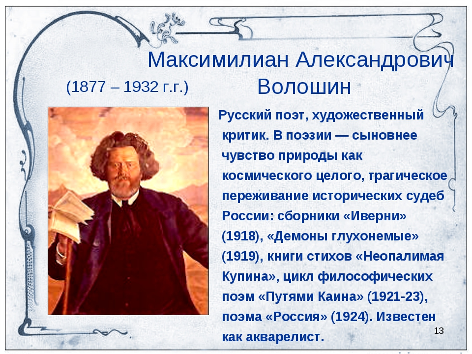 * Максимилиан Александрович Волошин Русский поэт, художественный критик. В по...