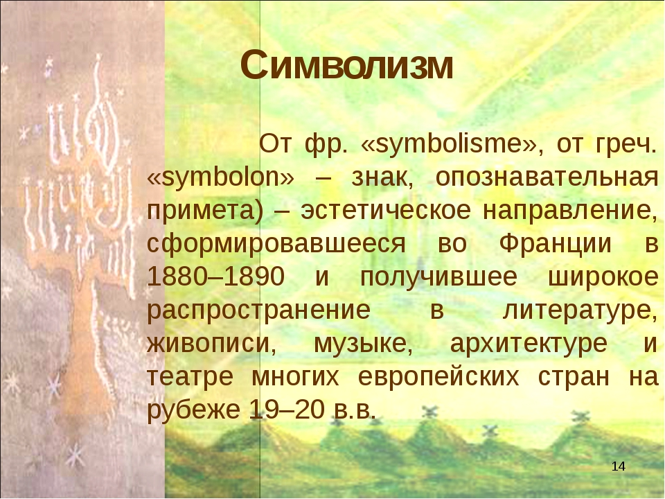 * Символизм От фр. «symbolisme», от греч. «symbolon» – знак, опознавательная...