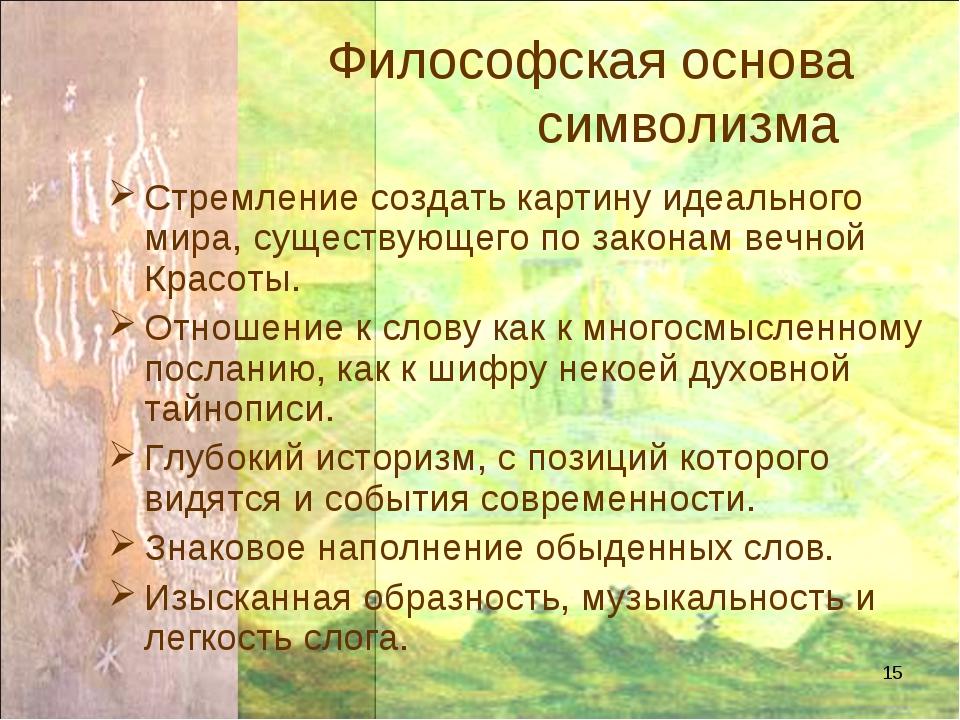* Философская основа символизма Стремление создать картину идеального мира, с...