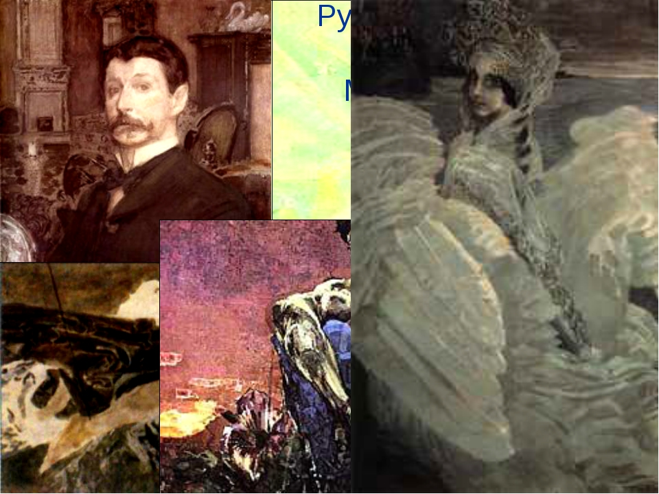 * Русские художники-символисты: Михаил Врубель
