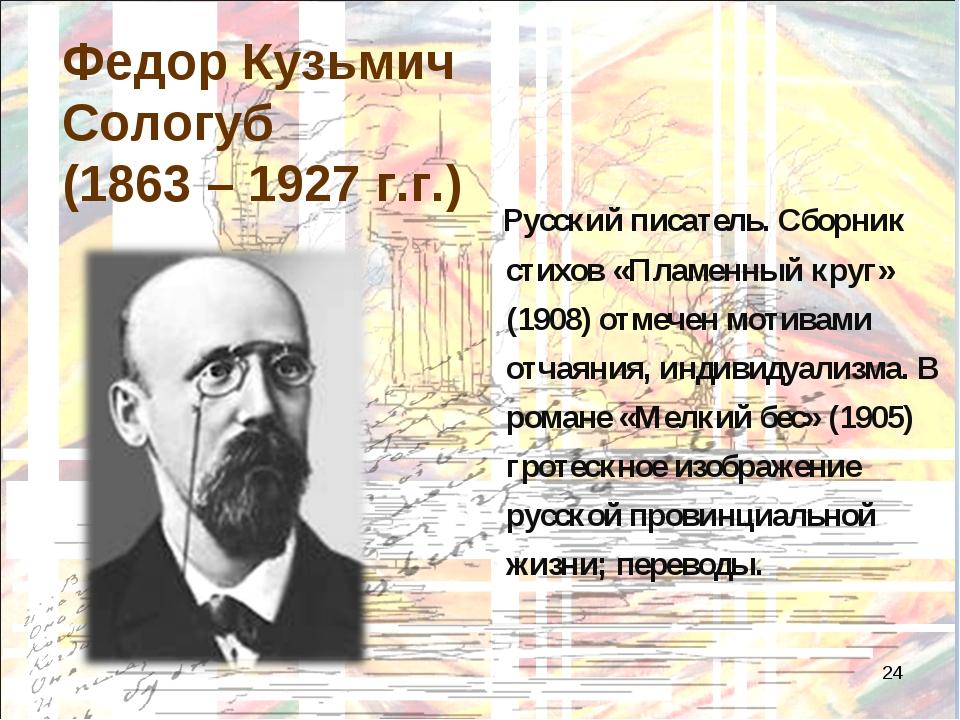* Федор Кузьмич Сологуб (1863 – 1927 г.г.) Русский писатель. Сборник стихов «...