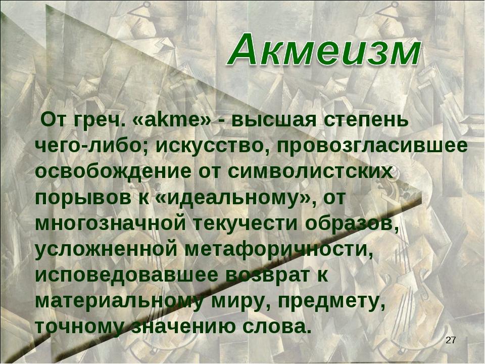 * От греч. «akme» - высшая степень чего-либо; искусство, провозгласившее осво...
