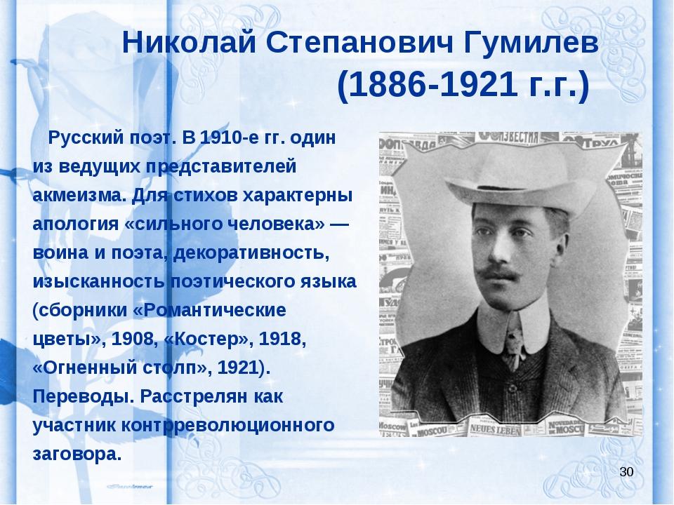 * Николай Степанович Гумилев (1886-1921 г.г.) Русский поэт. В 1910-е гг. один...