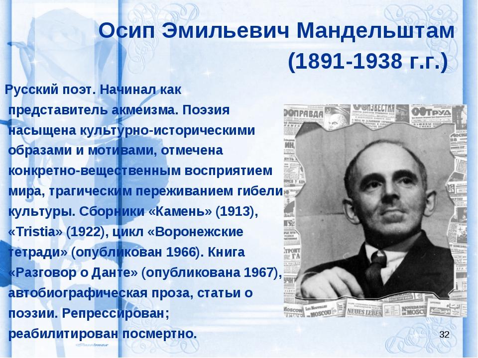 * Осип Эмильевич Мандельштам (1891-1938 г.г.) Русский поэт. Начинал как предс...