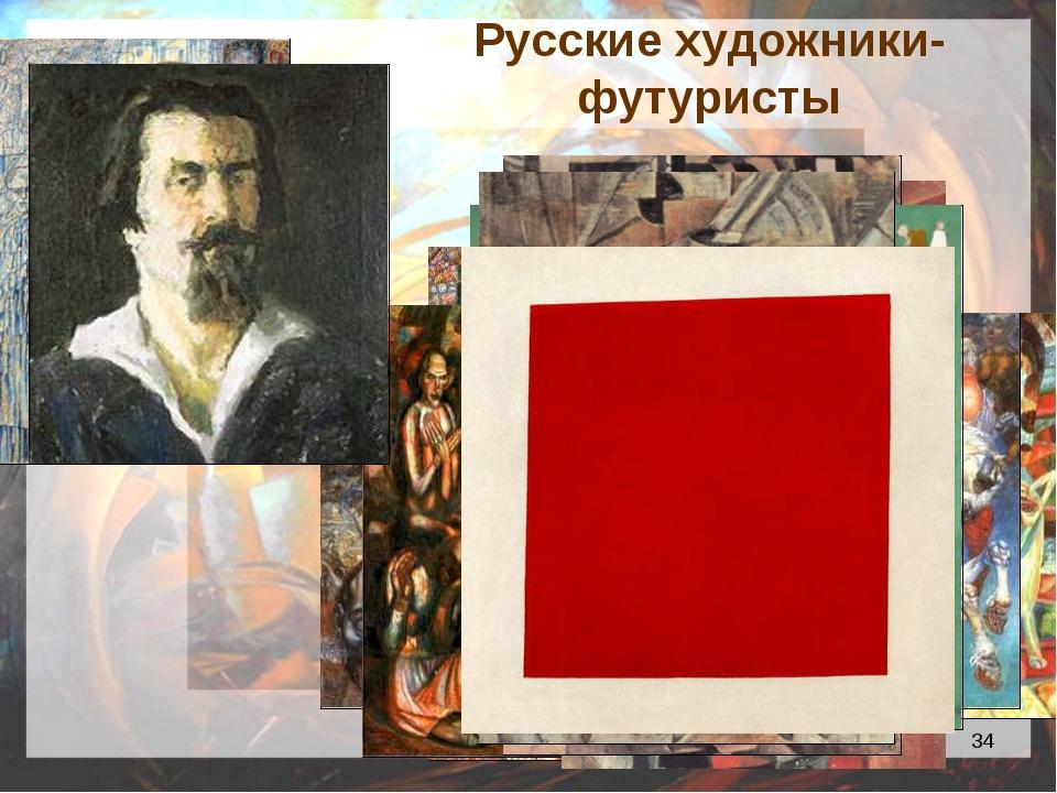 * Русские художники-футуристы