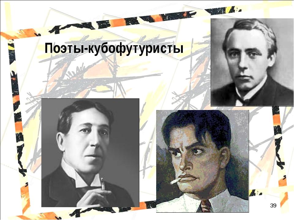 * Поэты-кубофутуристы