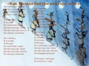 «Как Володя быстро под гору летел» На салазочках Володя Быстро под гору летел