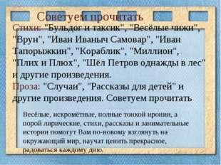 """Стихи: """"Бульдог и таксик"""", """"Весёлые чижи"""", """"Врун"""", """"Иван Иваныч Самовар"""", """"И"""