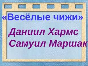 «Весёлые чижи» Даниил Хармс Самуил Маршак